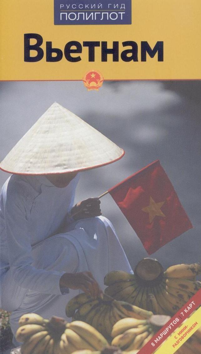 Крюкер Ф.-Й. Путеводитель. Вьетнам