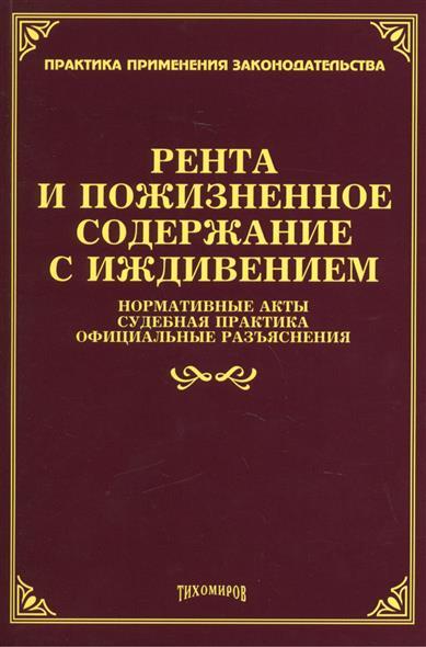 Рента и пожизненное содержание с иждивением: нормативные акты, судебная практика, официальные разъяснения