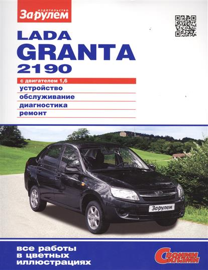 Ревин А. (ред.) Lada Granta 2190 с двигателем 1,6. Устройство, обслуживание, диагностика, ремонт дефлекторы окон skyline lada granta 11 4 шт