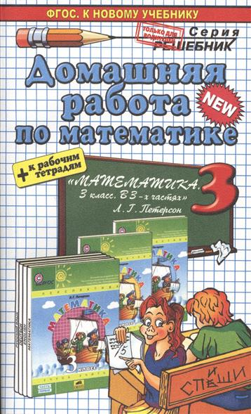 """Домашняя работа по математике за 3 класс. К учебнику и раб. тетради Л. Г. Петерсона """"Математика """"Учусь учиться"""". 3 класс. Часть 1-3"""""""