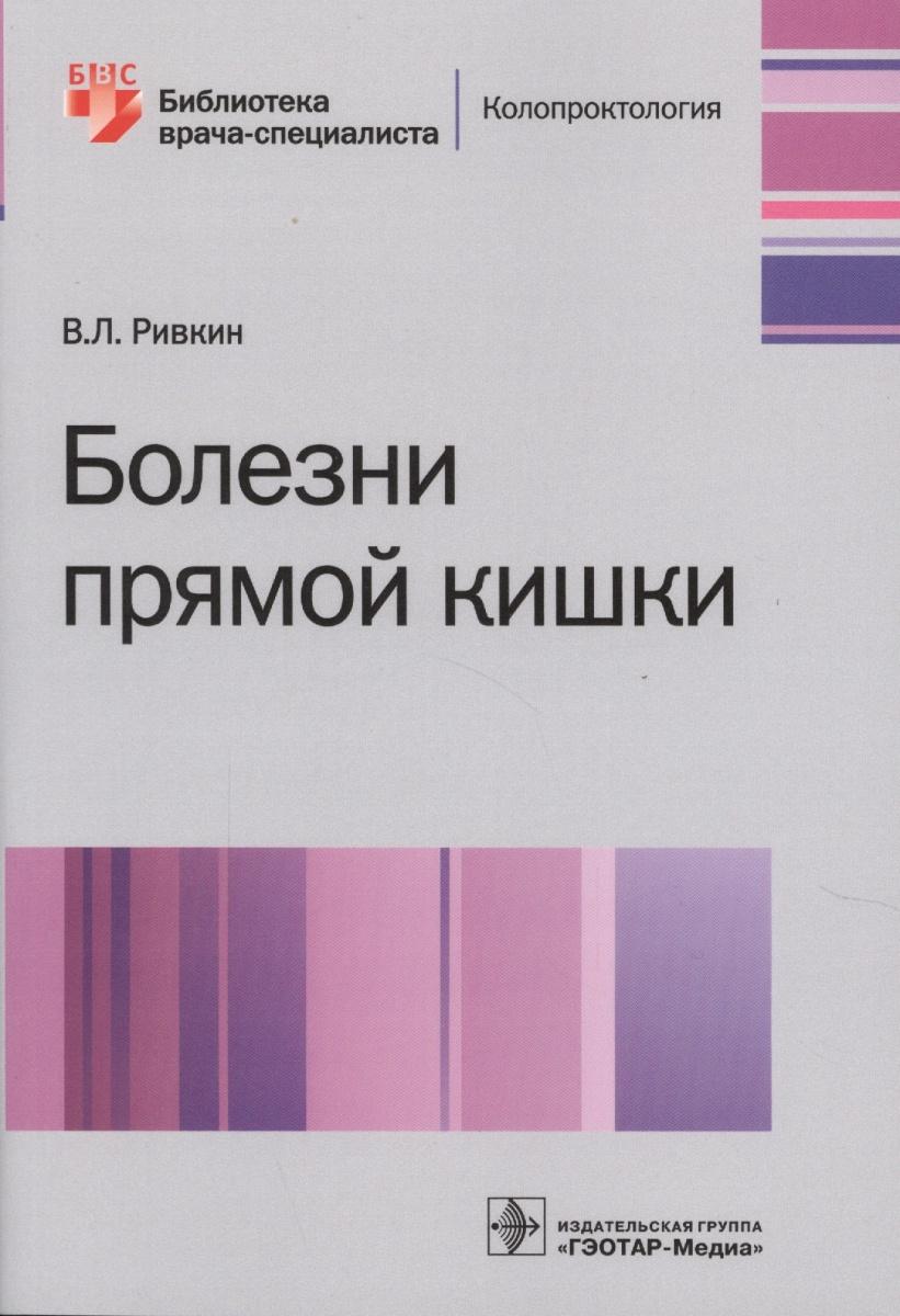 Ривкин В. Болезни прямой кишки