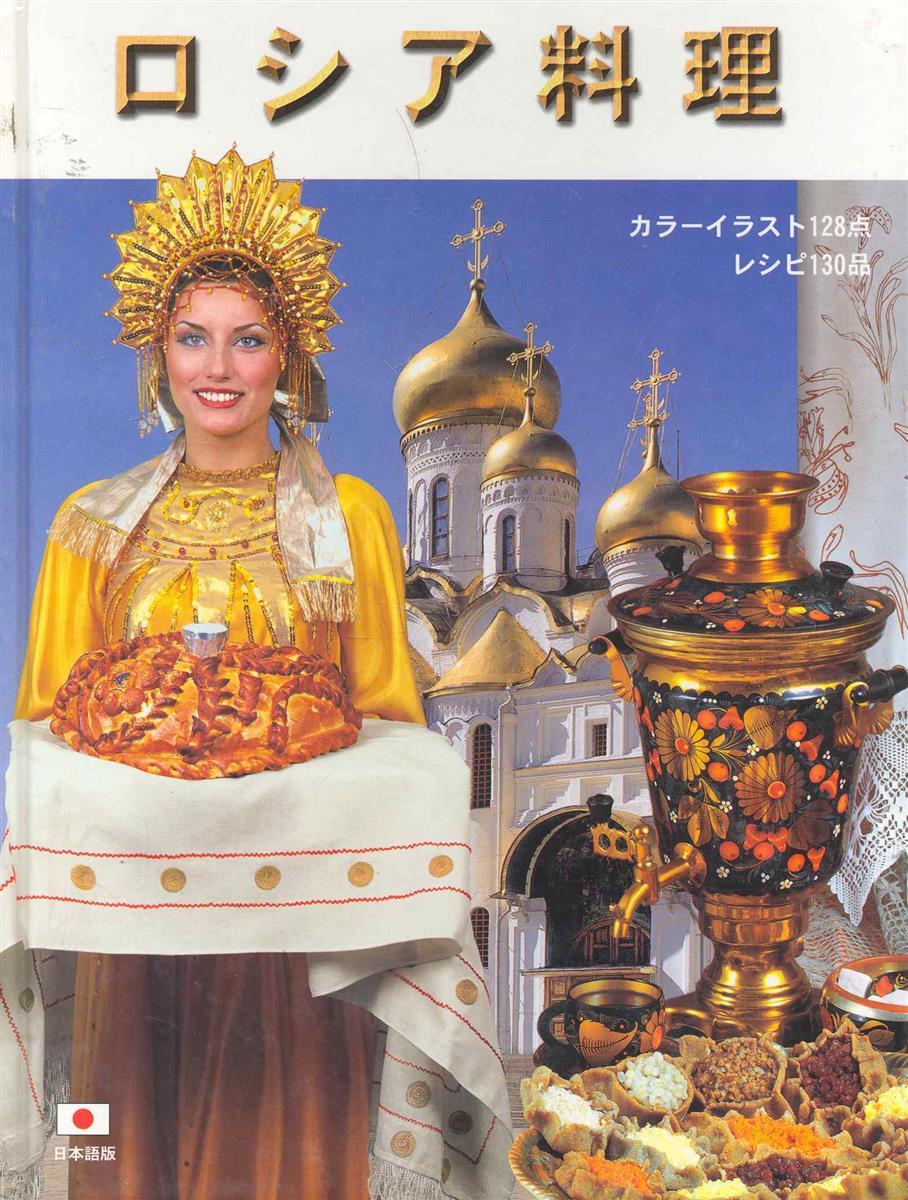 Альбом Русская кухня