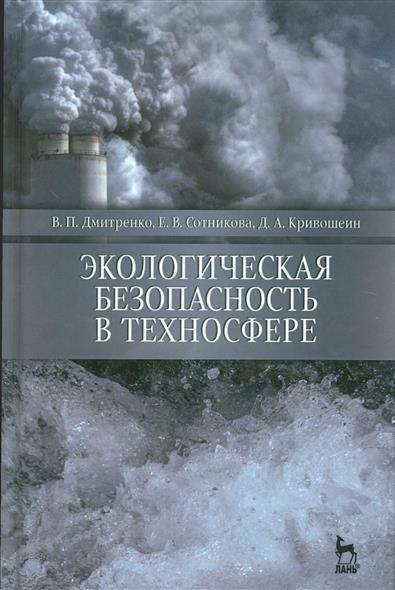 Экологическая безопасность в техносфере. Учебное пособие