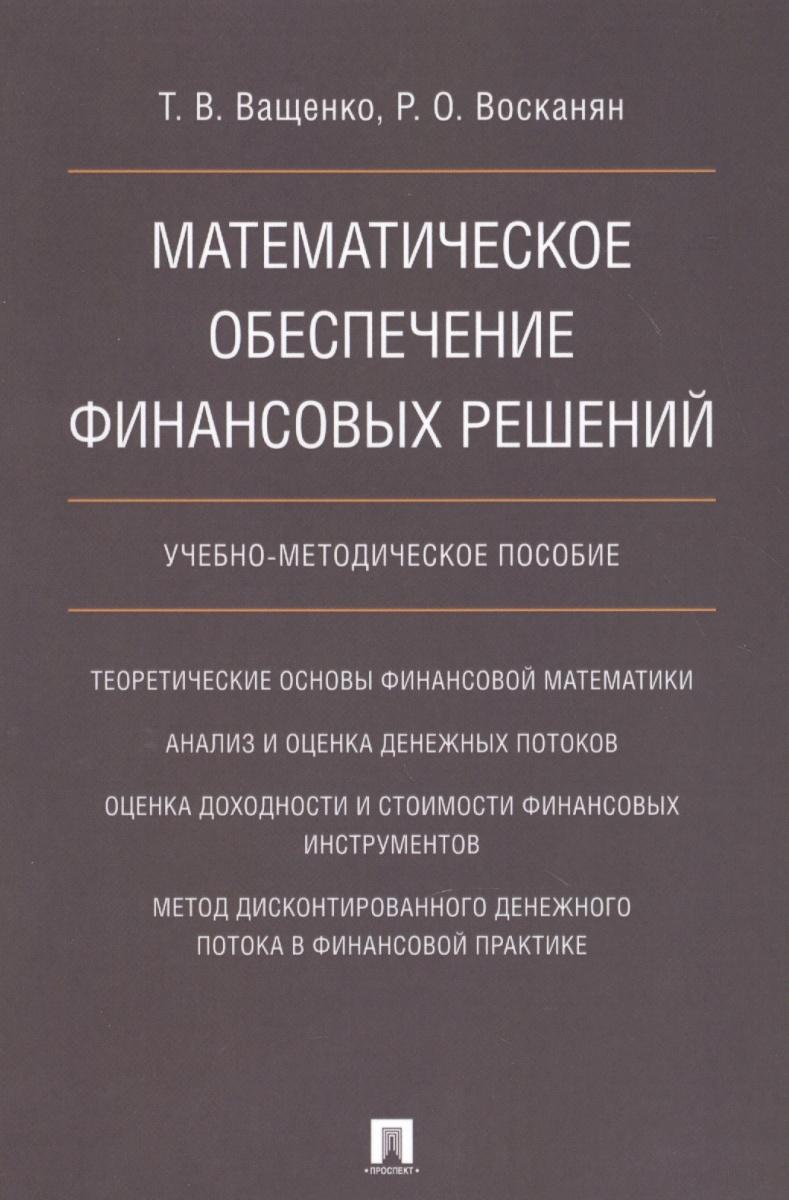 Ващенко Т., Восканян Р. Математическое обеспечение финансовых решений. Учебно-методическое пособие серия математическое обеспечение эвм комплект из 12 книг