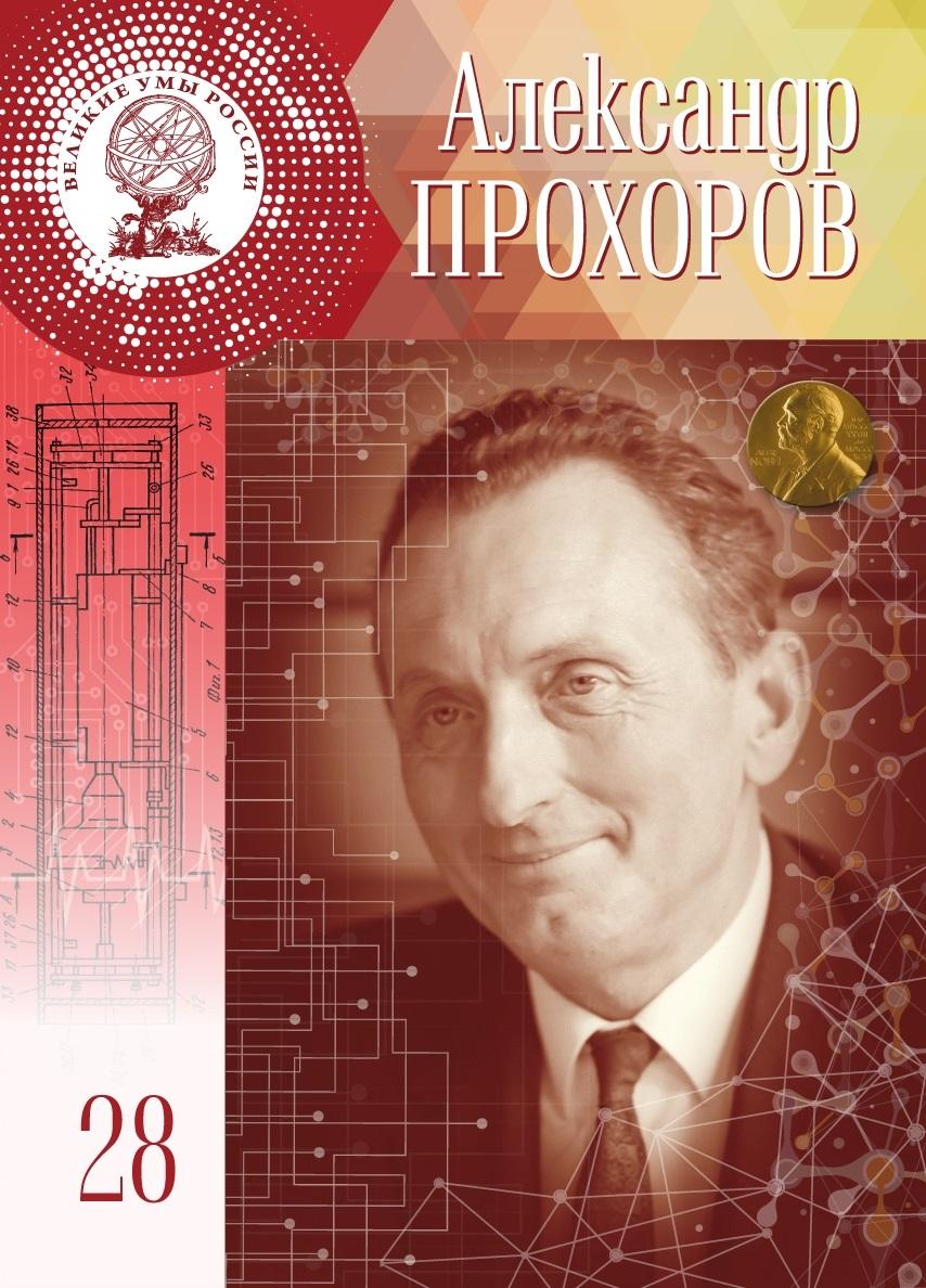 Александр Михайлович Прохоров. 11 июля 1916 - 8 янвря 2002