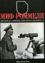 Миф Роммеля Легенда Африканского корпуса