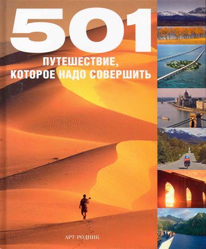Хлебнова Т. (ред) 501 Путешествие которое надо совершить ленэн т надо бы