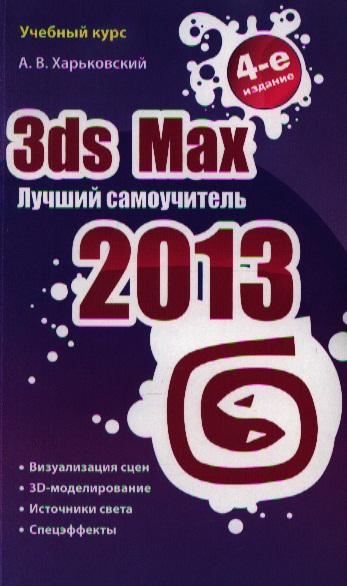 3ds Max 2013. Лучший самоучитель. Издание 4-е, дополненное и переработанное