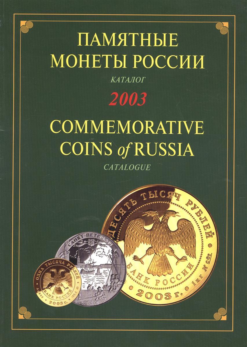 Памятные монеты России Каталог 2003 памятные монеты россии каталог справочник 2007