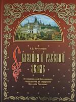 Сказания о Русской земле От образ…до Михаила Романова