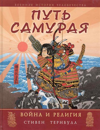 Путь самурая Война и религия