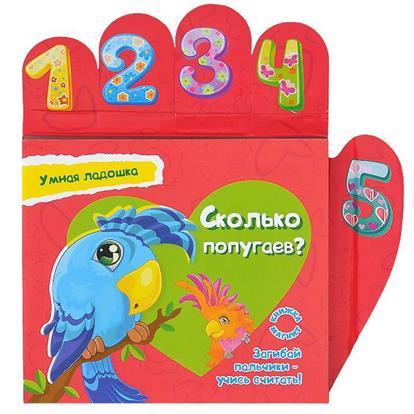 Сколько попугаев? Книжка магнит. Загибай пальчики - учись считать!