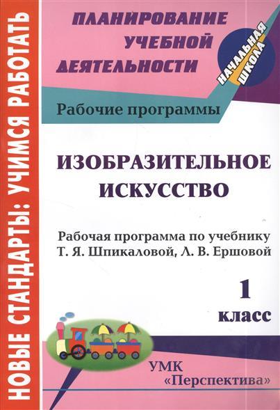 Изобразительное искусство. 1 класс. Рабочая программа по учебнику Т.Я. Шпикаловой, Л.В. Ершовой