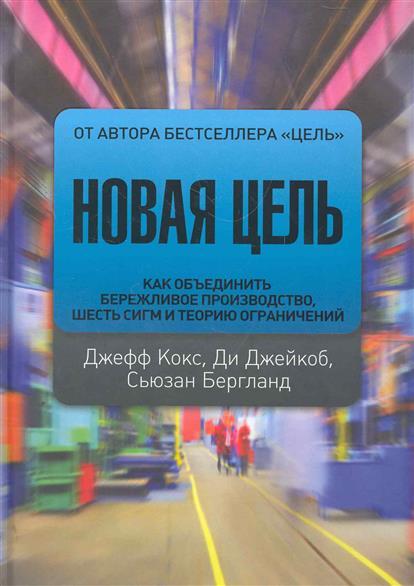 Кокс Дж. и др. Новая цель Как объединить бережливое производство... книги альпина паблишер бережливое производство