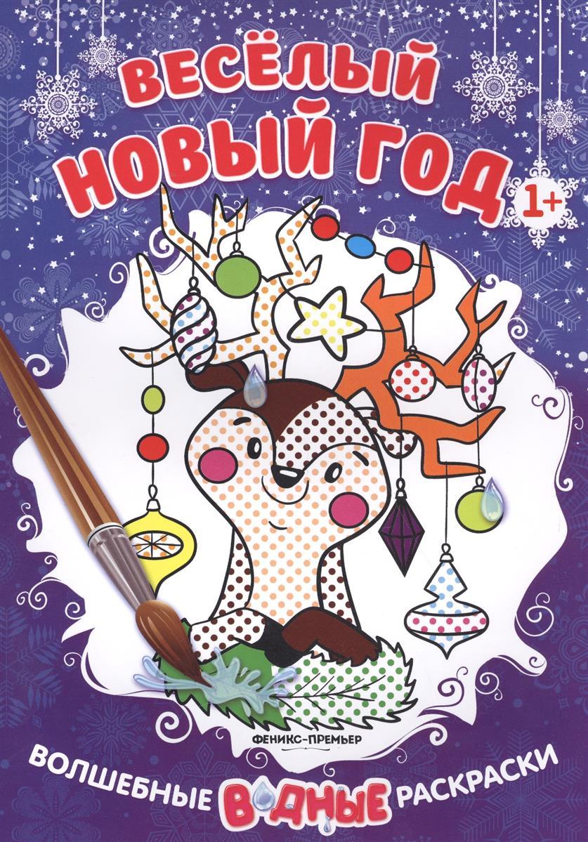Гутор Н. (илл.) Веселый Новый год 1+: книжка-раскраска мигунова н а веселый новый год книжка вырубка на картоне