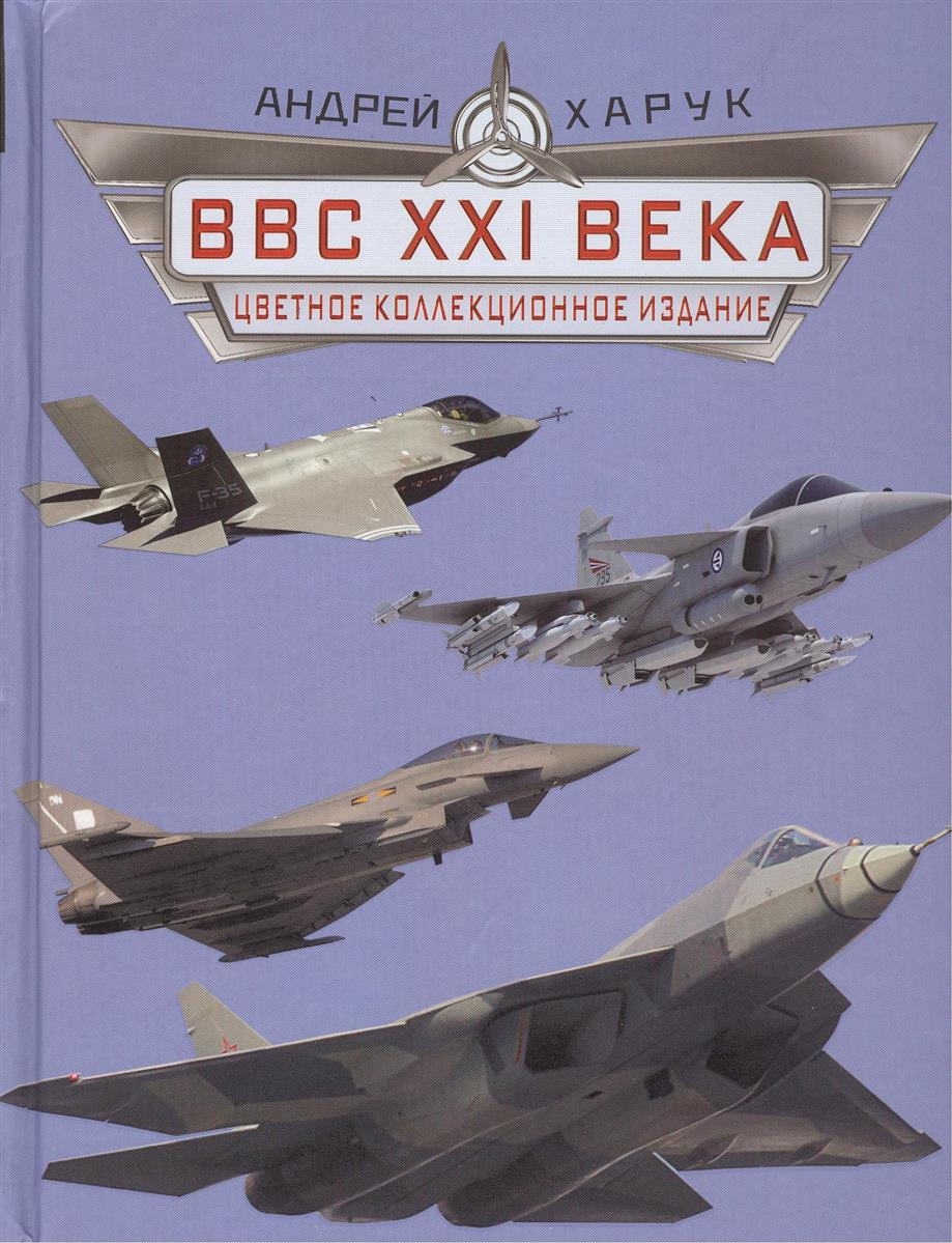 ВВС XXI века. Цветное коллекционное издание