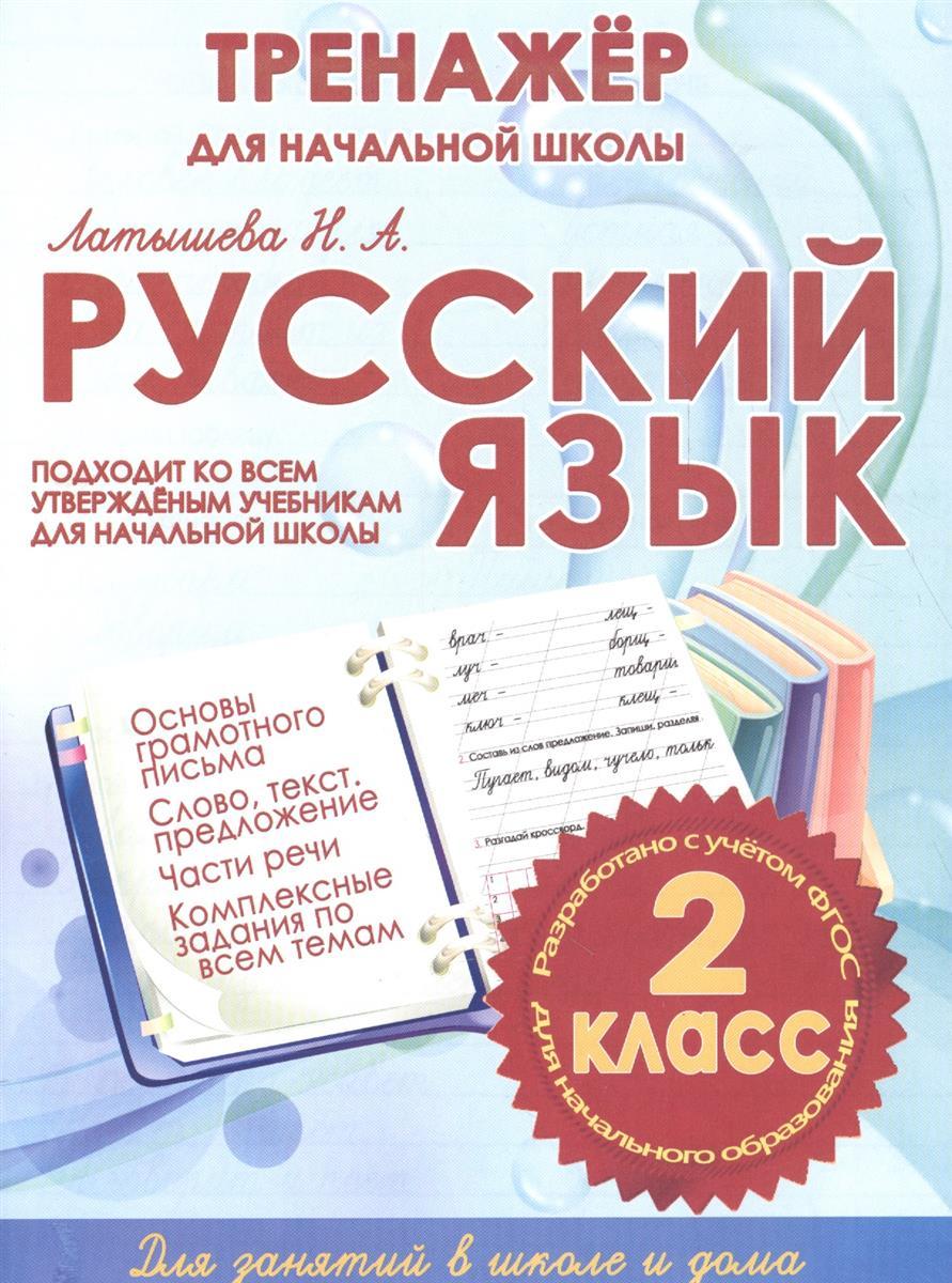цена Латышева Н. Тренажер для начальной школы. Русский язык. 2 класс