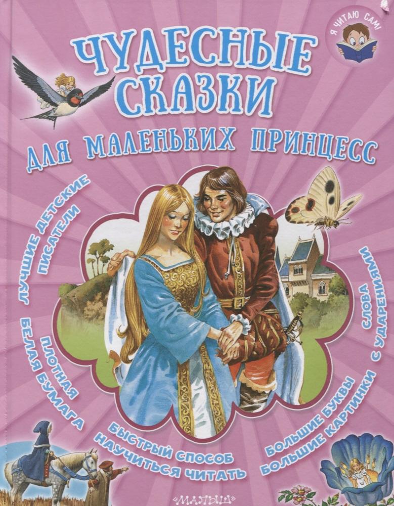 Андерсен Х.К., Перро Ш., Братья Гримм. Чудесные сказки для маленьких принцесс ISBN: 9785171050092 fenix сказки для маленьких принцесс