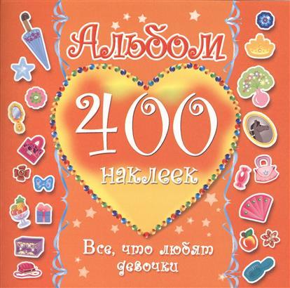 Альбом: 400 наклеек. Все, что любят девочки