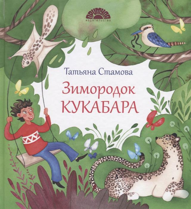 Стамова Т. Зимородок Кукабара копилка настенная для мелочи 12 5 12см уп 1 18шт