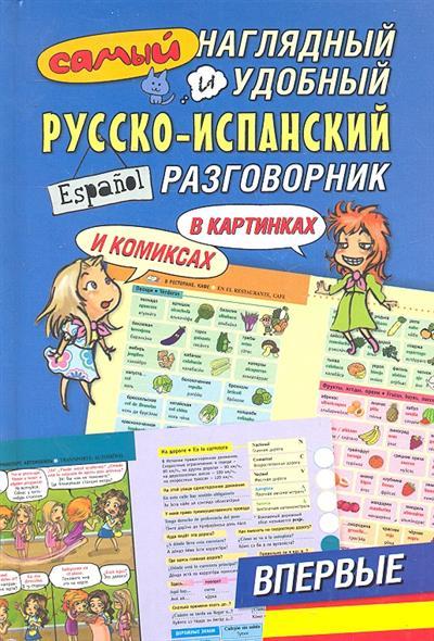 Самый наглядный и удобный русско-испанский разговорник В картинках и комиксах