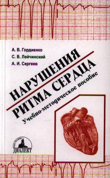 Гордиенко А. и др. Нарушения ритма сердца Учеб-метод. пос.