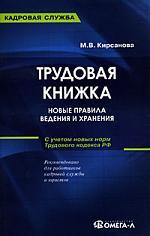 Трудовая книжка Новые правила ведения и хранения
