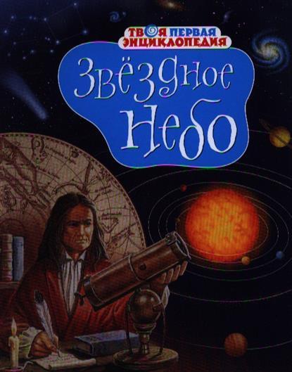 Бомон Э., Гийоре М.-Р. Звездное небо картленд барбара звездное небо гонконга