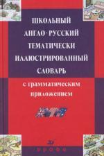 Школьный англ.-рус. тем. илл. словарь с грамм. прилож.