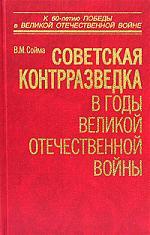Советская контрразведка в годы Великой Отечественной войны
