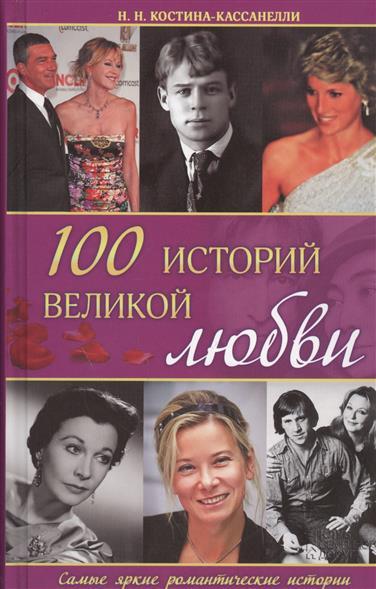 Костина-Кассанелли Н. 100 историй великой любви