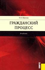 Гражданский процесс Шугаева