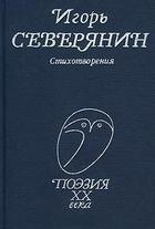 Северянин Стихотворения (Поэзия ХХ века) (Профиздат)