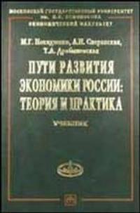 Пути развития экономики России Теория и практика