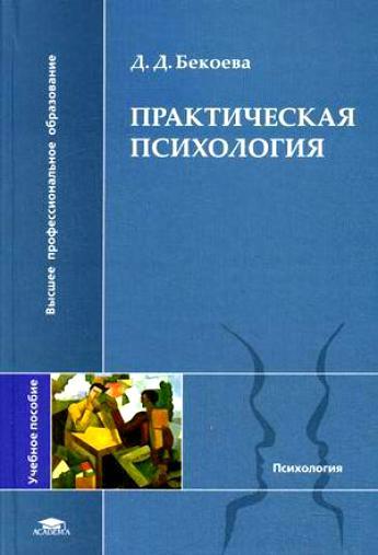 Практическая психология Уч. пос.