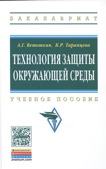 Технология защиты окружающей среды (теоретические основы). Учебное пособие