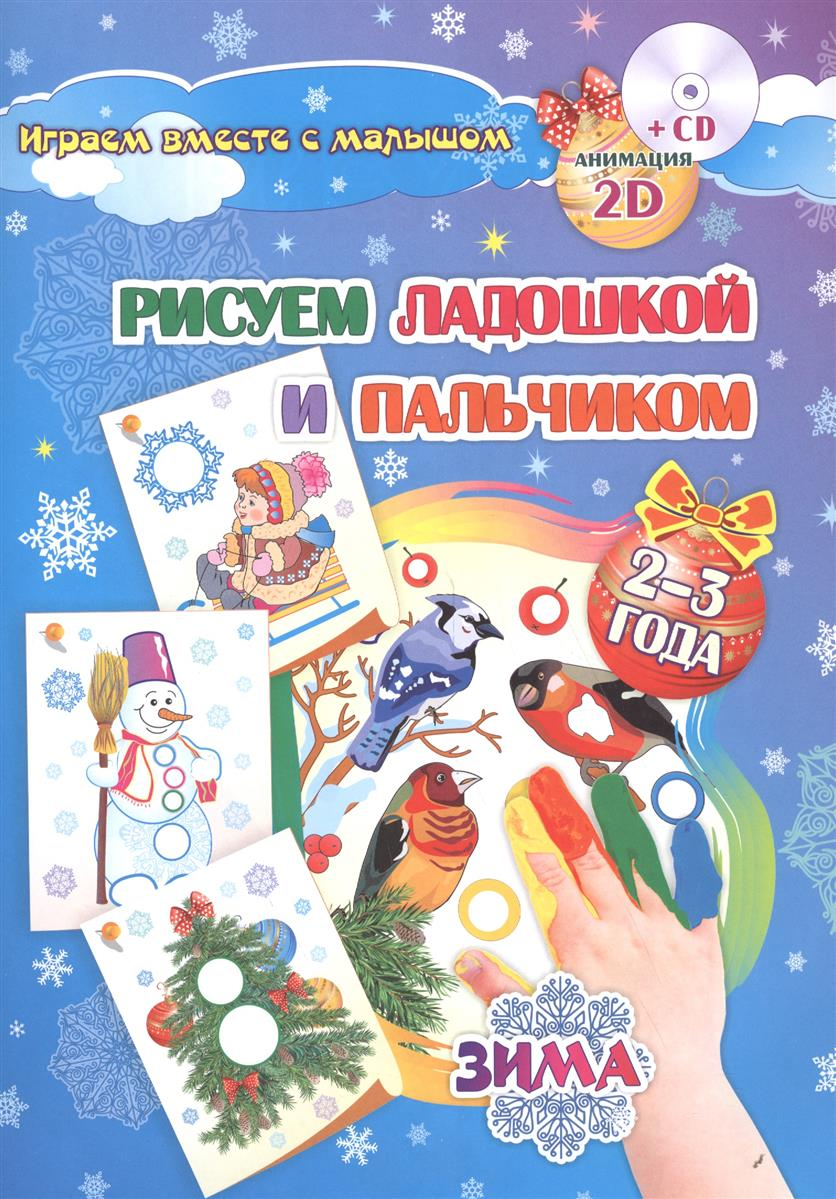 Кудрявцева Е.: Рисуем ладошкой и пальчиком. Игры-занятия. 2-3 года. Зима. Альбом для рисования и творчества