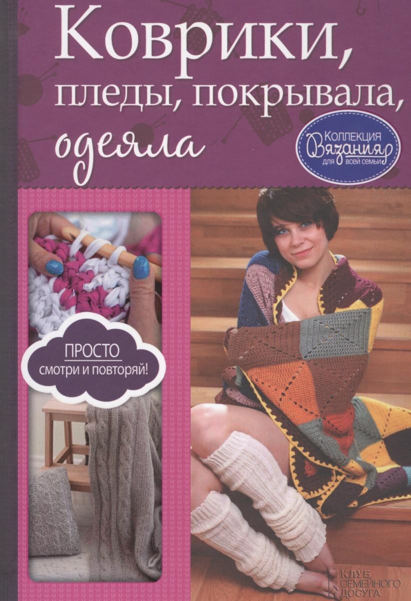 Зайцева И. Коврики, пледы, покрывала, одеяла
