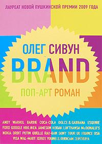 Brand Поп-арт роман