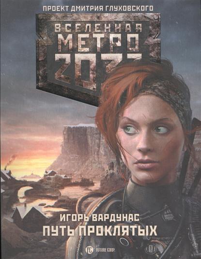 Вардунас И. Метро 2033: Путь проклятых метро 2033 путь проклятых