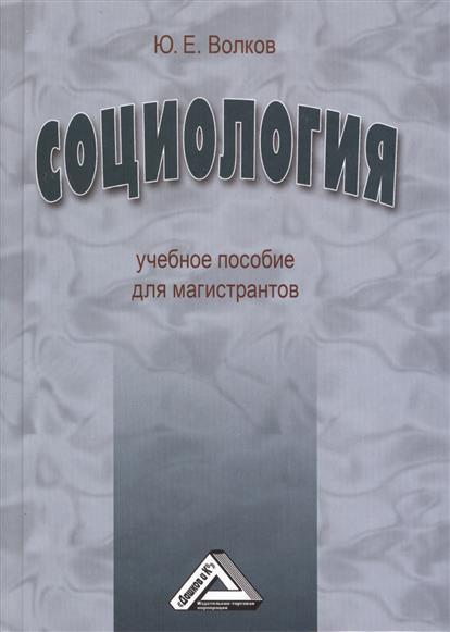Социология. Учебное пособие для магистрантов