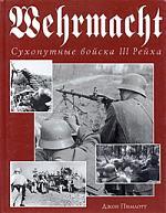 Сухопутные войска III Рейха Wehrmacht