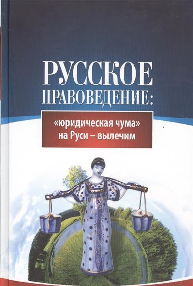 """Русское правоведение: """"юридическая чума"""" на Руси - вылечим"""