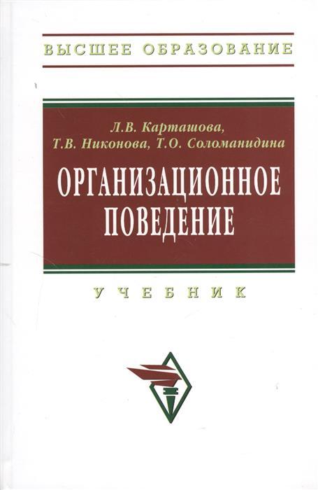 Карташова Л., Никонова Т., Соломанидина Т. Организационное поведение. Учебник. 2-е издание, переработанное и дополненное