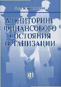 Караванова Б. Мониторинг финансового состояния организации