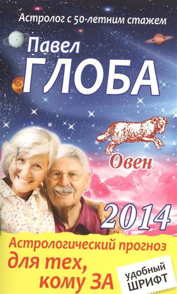 Астрологический прогноз для тех, кому ЗА. Овен. 2014