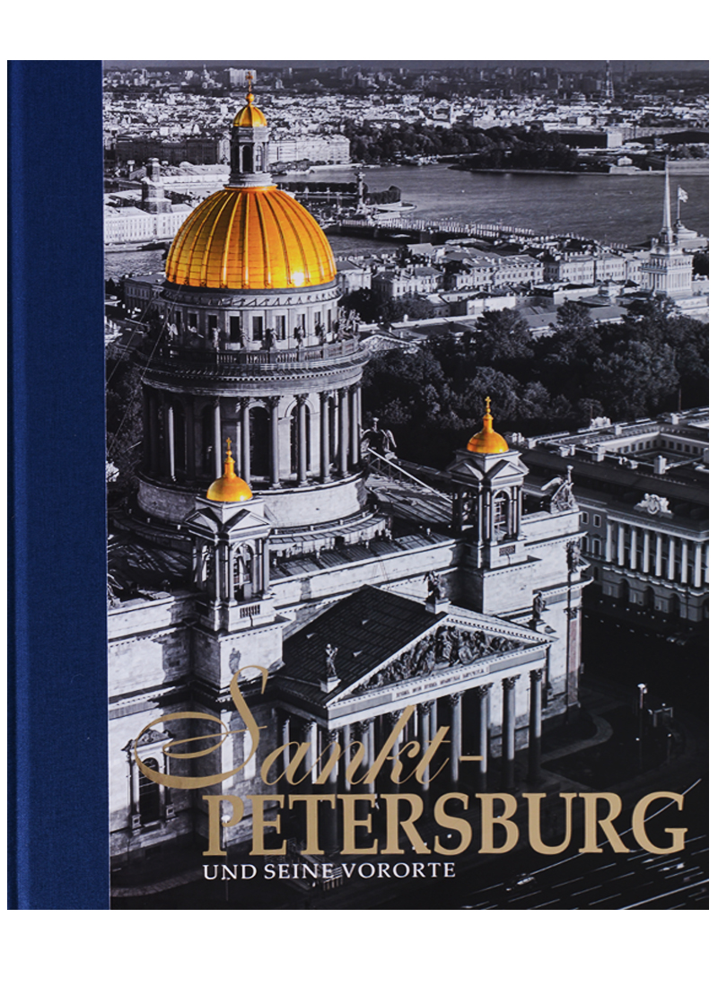 Анисимов Е. Sankt-Petersburg und seine Vororte / Санкт-Петербург и пригороды. Альбом на немецком языке