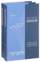 Циолковский. Избранные произведения в двух томах (комплект из 2 книг)