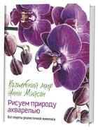 Волшебный мир Анны Мэйсон. Рисуем природу акварелью. Все секреты реалистичной живописи