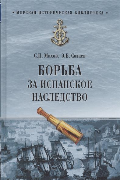 Махов С., Созаев Э. Борьба за испанское наследство